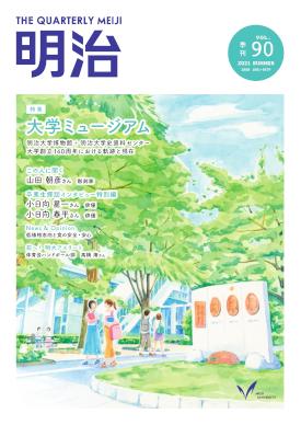 ◇広報誌「明治」【第90号】(2021年7月15日発行)※最新号