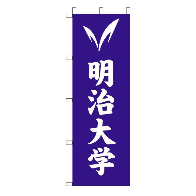 ◇明大のぼり旗