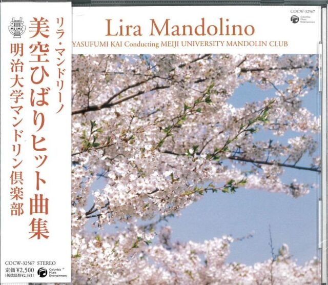 ◇CD「リラマンドリーノ」