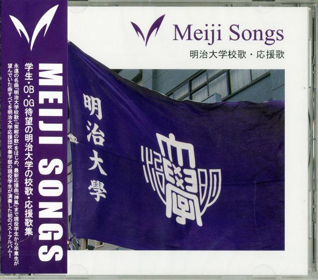 ◇CD「Meiji Songs・明治大学校歌・応援歌」