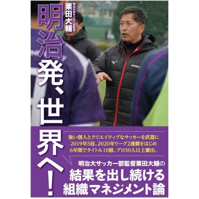 ◇『明治発、世界へ!』栗田大輔 著(J)