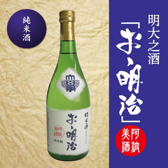 ◇「おゝ明治」阿波編・純米酒グリーン720ml