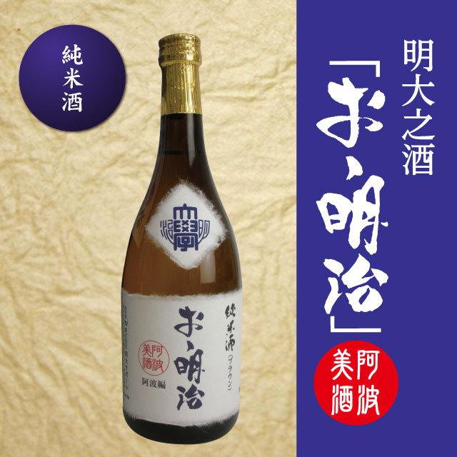 ◇「おゝ明治」阿波編・純米酒ブラウン720ml(T)