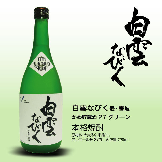 白雲なびく麦・壱岐・かめ貯蔵酒・27グリーン・720ml