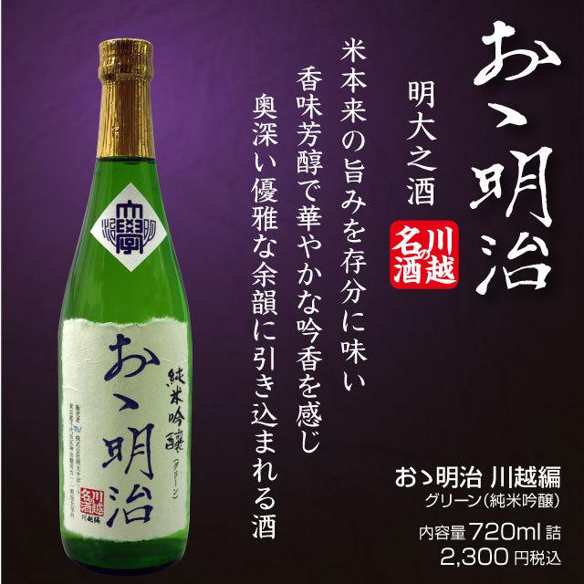 「おゝ明治」川越編・純米吟醸グリーン720ml