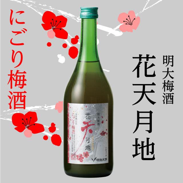 ◇明大梅酒「花天月地(かてんげっち)」にごり梅酒・720ml