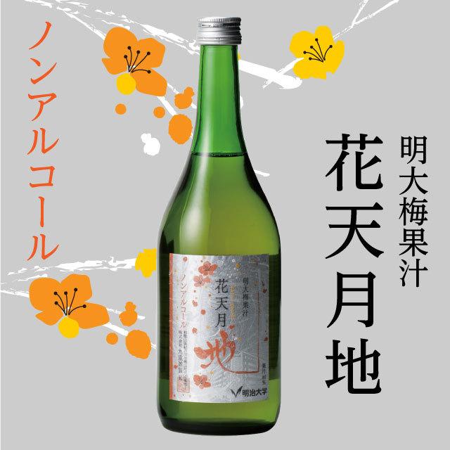 ◇明大梅果汁「花天月地(かてんげっち)」ノンアルコール・720ml