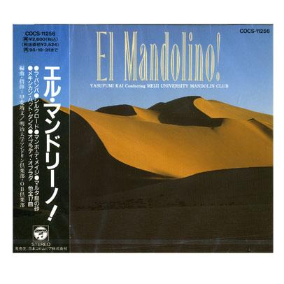 ◇CD「エルマンドリーノ」