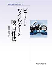 ◇瀬川裕司『ビリー・ワイルダーの映画作法』