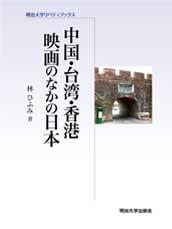 林ひふみ『中国・台湾・香港映画のなかの日本』