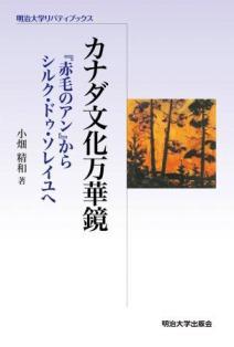 ◇小畑精和『カナダ文化万華鏡-『赤毛のアン』からシルク・ドゥ・ソレイユへ』