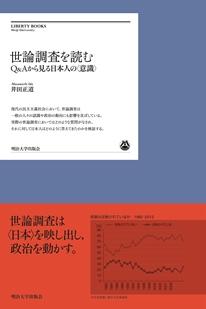 ◇井田正道『世論調査を読む-Q&Aから見る日本人の〈意識〉』