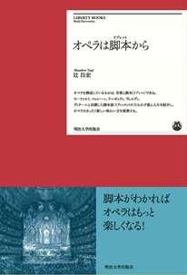 辻昌宏『オペラは脚本(リブレット)から』