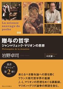 ◇岩野卓司『贈与の哲学-ジャン=リュック・マリオンの思想』