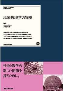 ◇三村昌泰編著『現象数理学の冒険』