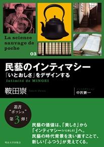 ◇鞍田崇『民藝のインティマシー-「いとおしさ」をデザインする』