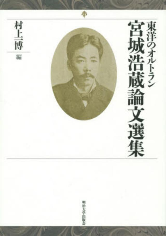 ◇村上一博編『東洋のオルトラン 宮城浩蔵論文選集』