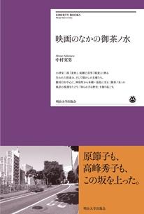 ◇中村実男『映画のなかの御茶ノ水』