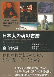 金山秋男編著『日本人の魂の古層』