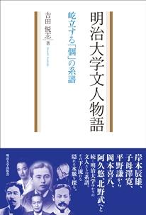 ◇吉田悦志『明治大学文人物語-屹立する「個」の系譜』