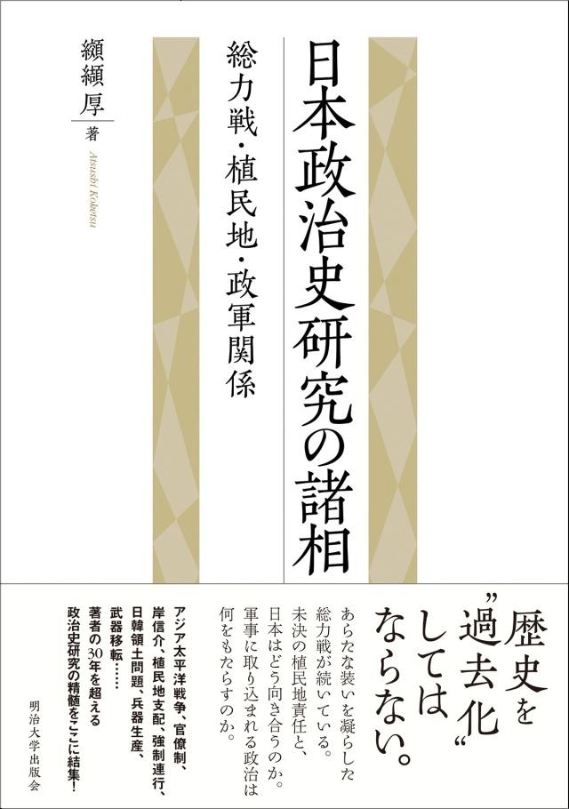 纐纈厚『日本政治史研究の諸相-総力戦・植民地・政軍関係』