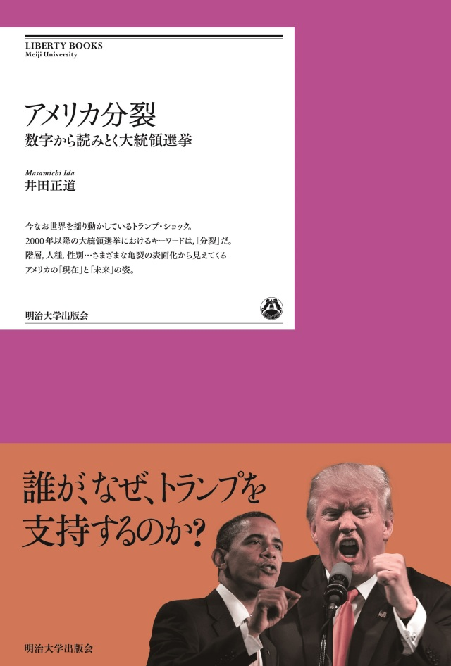 ◇井田正道『アメリカ分裂-数字から読みとく大統領選挙』
