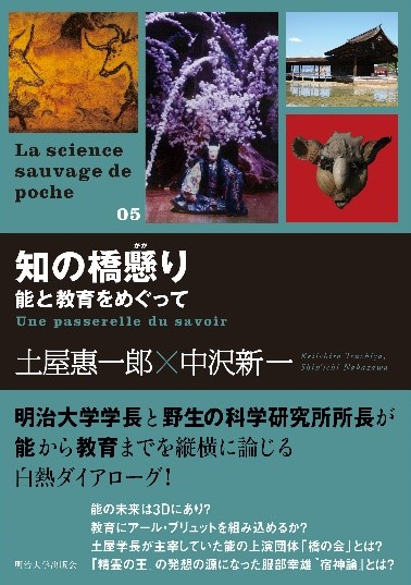 ◇土屋惠一郎・中沢新一著 『知の橋懸(がか)り 能と教育をめぐって』