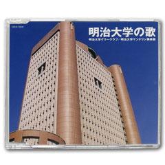 CD「明治大学の歌」