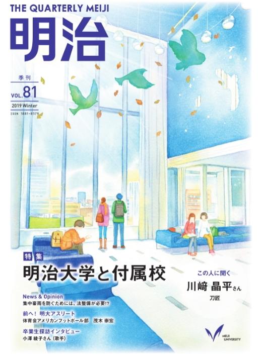 広報誌「明治」【第81号】(2019年1月15日発行)