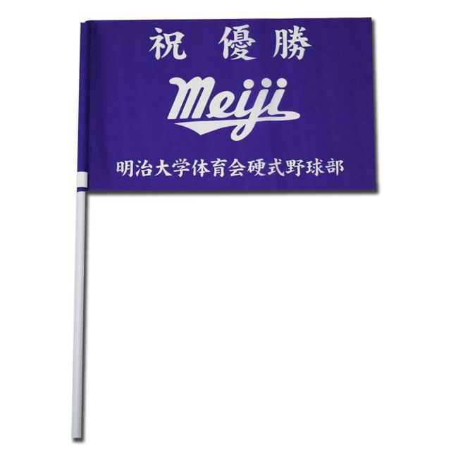 ◇東京六大学野球優勝・小旗(U)