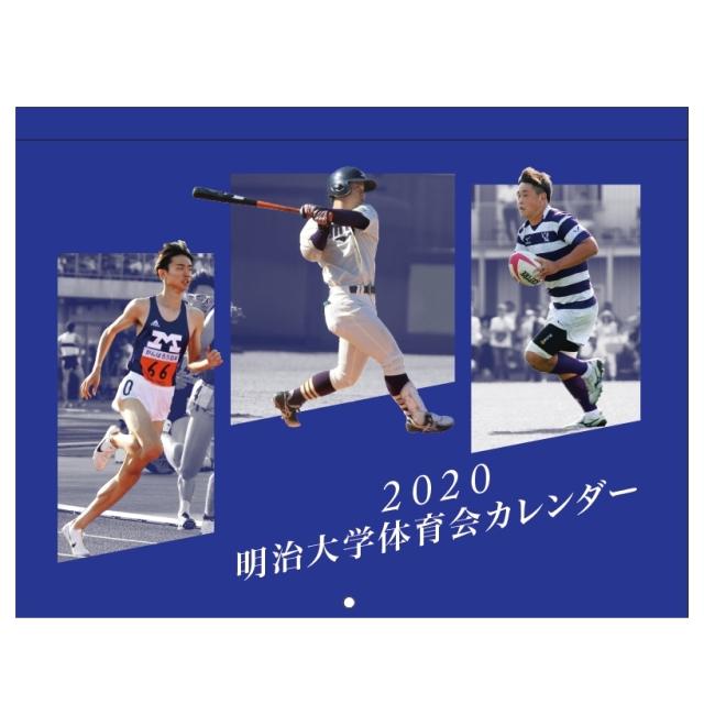 2020年度明治大学体育会カレンダー