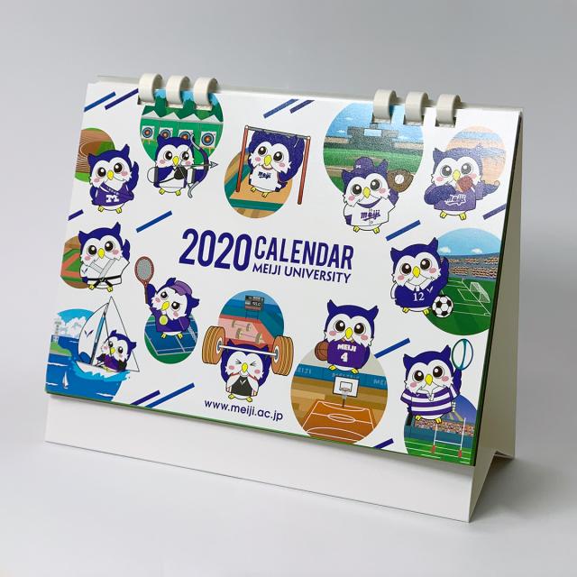 2020年めいじろう卓上カレンダー