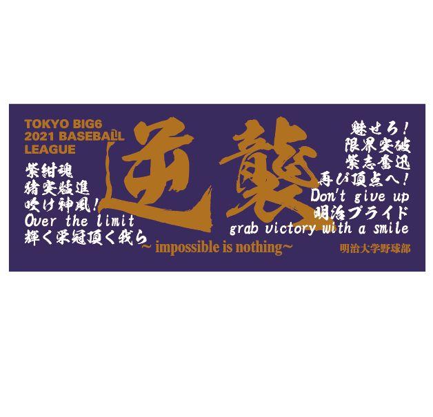 ◇野球部応援タオル2021(U)