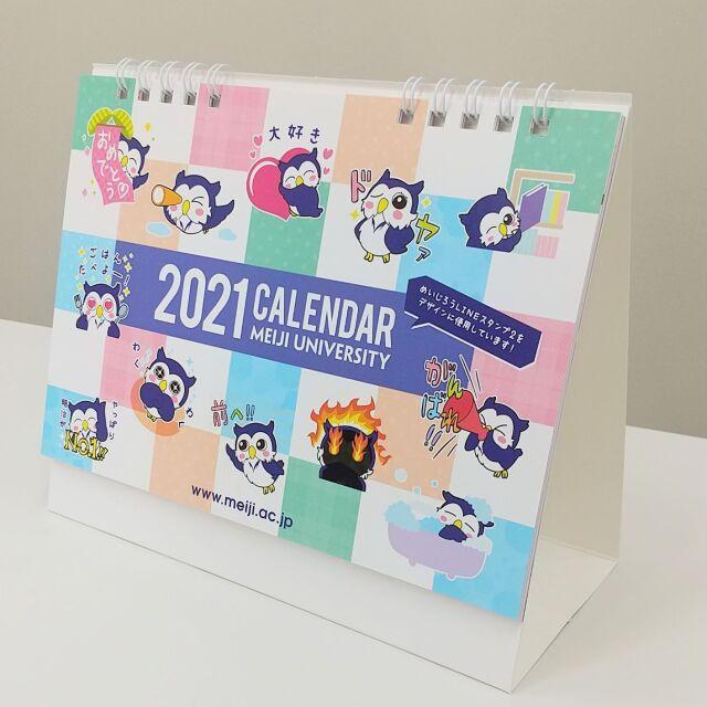 ◇めいじろうカレンダー2021【完売】