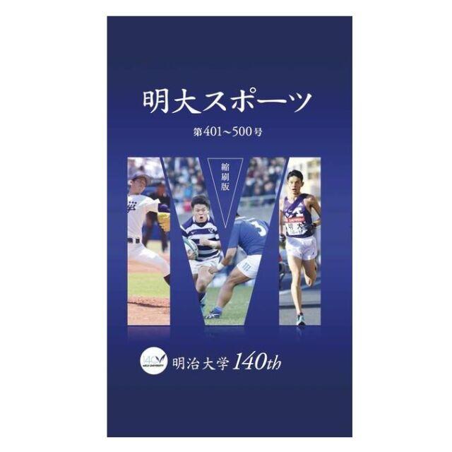 ●「明大スポーツ縮刷版」第4巻