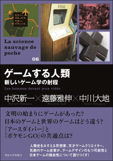 ◇中沢新一×遠藤雅伸×中川大地『ゲームする人類-新しいゲーム学の射程』