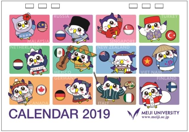 ●SALE 2019年めいじろう卓上カレンダー