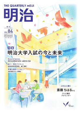 広報誌「明治」【第84号】(2019年10月15日発行)