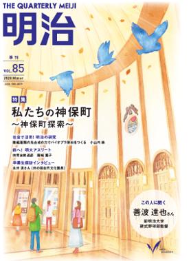広報誌「明治」【第85号】(2020年1月15日発行)※最新号