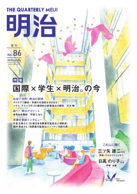 ◇広報誌「明治」【第86号】(2020年4月15日発行)※最新号