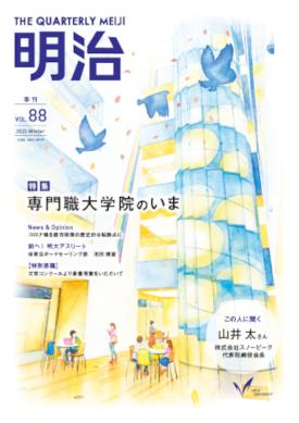 ◇広報誌「明治」【第88号】(2021年1月15日発行)※最新号
