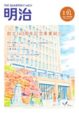 ◇広報誌「明治」【第91号】(2021年10月15日発行)※最新号