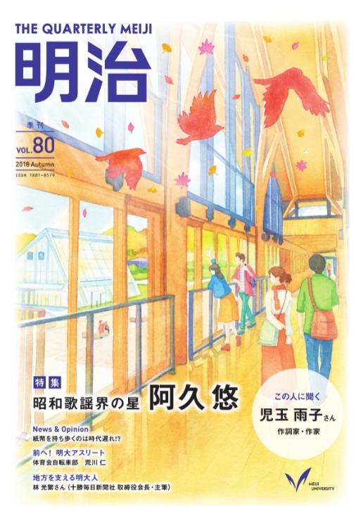 広報誌「明治」【第80号】(2018年10月15日発行)
