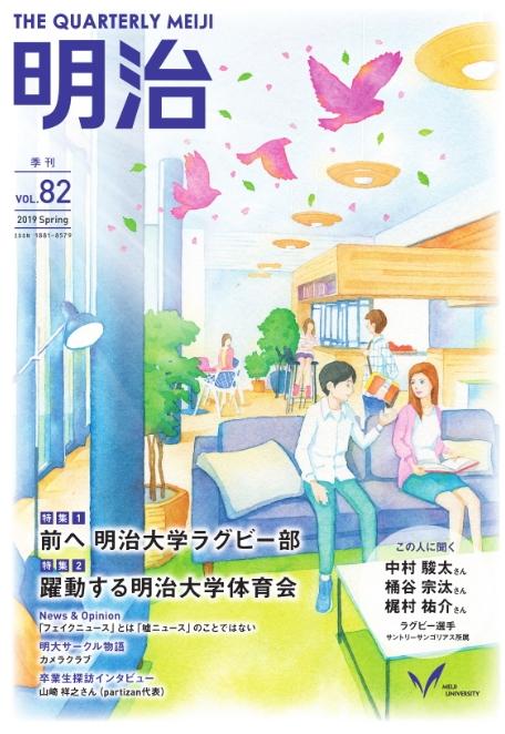広報誌「明治」【第82号】(2019年4月15日発行)