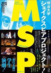 ◇井上優+明治大学シェイクスピアプロジェクト『明治大学シェイクスピアプロジェクト!-熱闘! Midsummer Nightmare』
