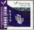 CD「Meiji Songs・明治大学校歌・応援歌」
