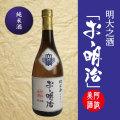 「おゝ明治」阿波編・純米酒ブラウン720ml