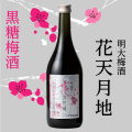 明大梅酒「花天月地(かてんげっち)」黒糖梅酒・720ml