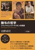 岩野卓司『贈与の哲学-ジャン=リュック・マリオンの思想』