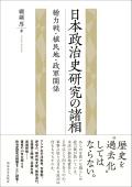 纐纈厚『日本政治史研究の諸相−総力戦・植民地・政軍関係』